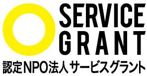 サービスグラント